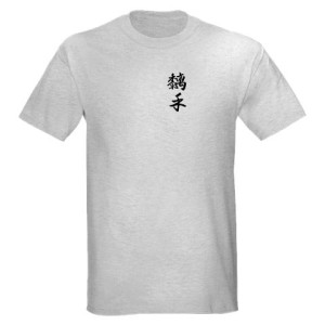 wing_tsun_sticky_hands_tshirt